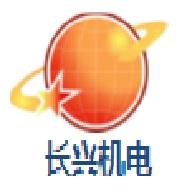 西安长兴机电设备有限公司