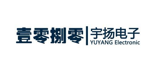 深圳市宇扬电子科技有限公司