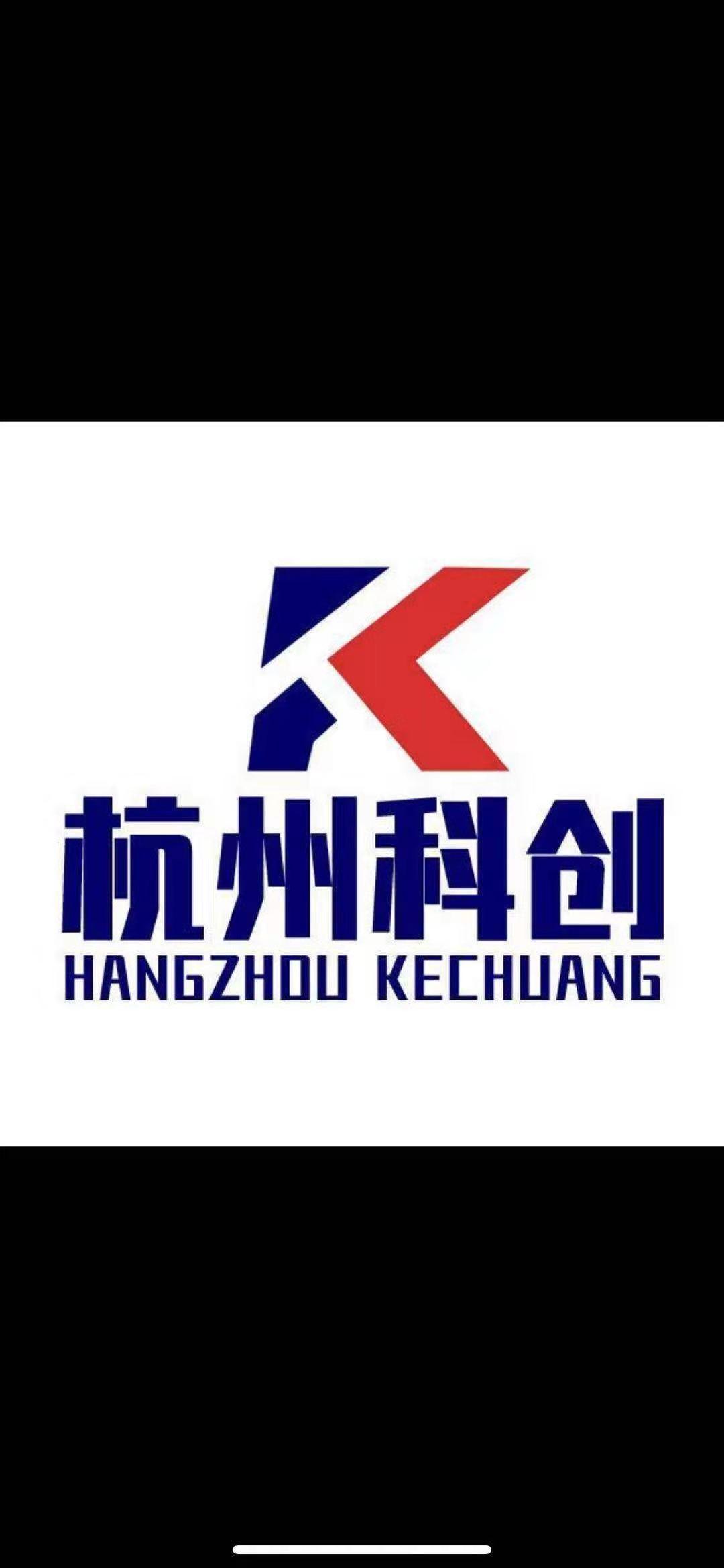 杭州科創標識技術有限公司