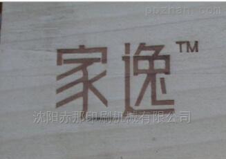 供应竹木制品烫标机图片 木制礼品盒烫印机