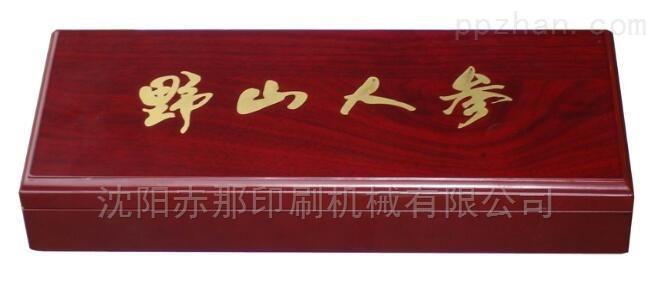 平安果木盒烫金机 苹果包装圣诞木盒压痕机