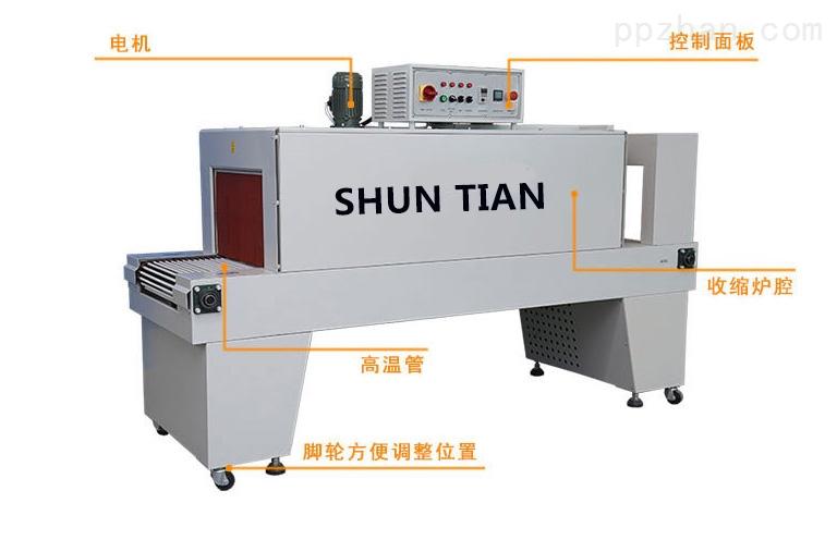 厂家供应收缩膜包装机