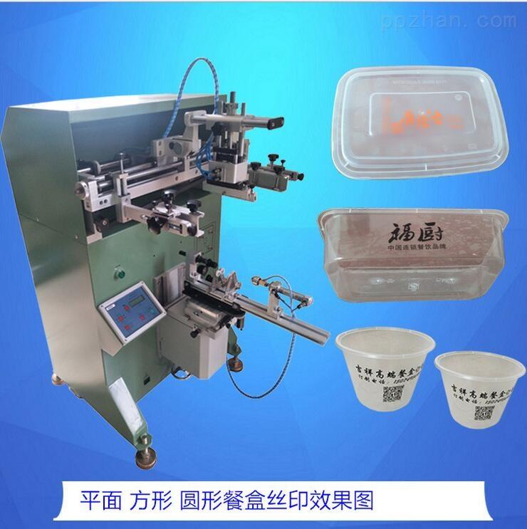四平奶茶杯印刷机塑料餐盒快餐盒印机