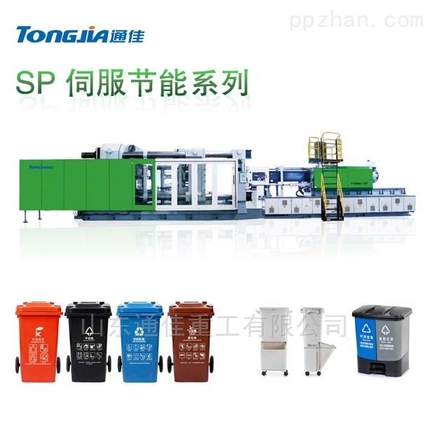 塑料环卫垃圾桶生产设备机器注塑机