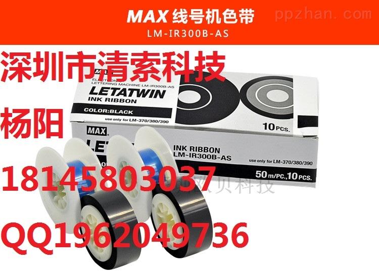 MAX黑色色��CH-IR300B(CH-IR50B)