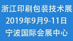 2019浙江印刷包�b技�g展�[��