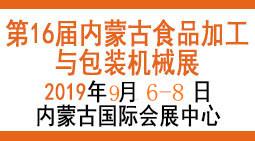 第十六届内蒙古食品加工与皇冠hg1717|官方网站机械展