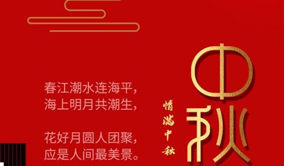 包装印刷产业网2019年中秋节放假通知
