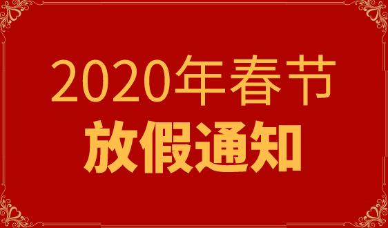 包裝印刷產業網2020年春節放假通知