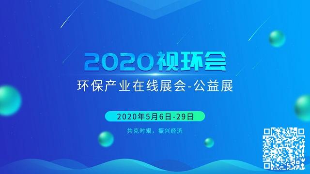 闭幕不散场,下届再会丨2020视环会-公益展圆满落幕