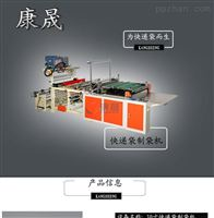 康晟边封机制作包装袋 塑料设备技术培训