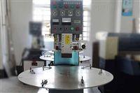 供应自动推盘式高频机 高周波泡壳封口机