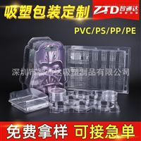 塑料包装吸塑制品,PVC内托吸塑