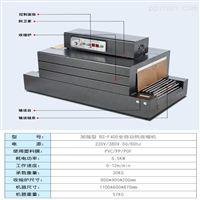 高效包装主力军--xry4020收缩  礼盒收缩机