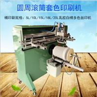 六安市丝印机,六安滚印机,丝网印刷机厂家