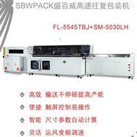 热缩包装机5545TBJ,高速往复式热缩膜包机