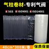 气柱卷材填充袋气柱充气缓冲包装定制